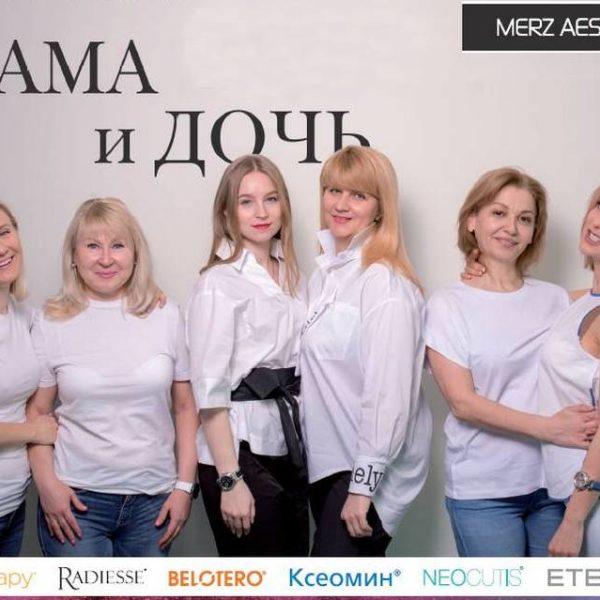 Неделя Мамы и дочки